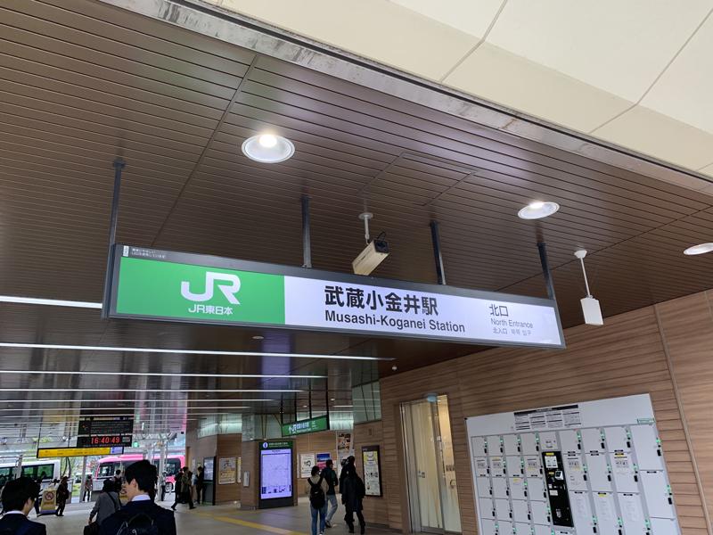 武蔵小金井駅北口