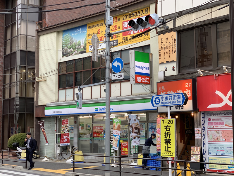 小金井街道